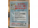 クリエイト薬局 新宿市谷田町店