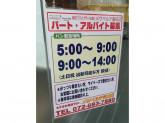 メサベルテ 富田店