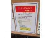 ミートモリタ屋 富田店