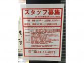 pia Sapido(ピア サピド) ピオニウォーク東松山店