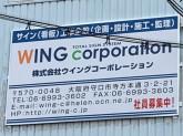 株式会社ウイングコーポレーション