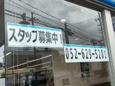 ファミリーマート 緑太鼓田店