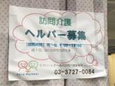 ケアパートナー奥沢訪問介護事業所