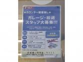 ニッポンレンタカー 三郷駅前営業所