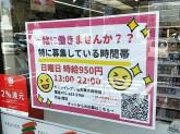 セブン-イレブン 名古屋大高南店