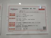 MORGAN DE TOI(モルガン ドゥ トワ)コクーンシティ店