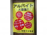 菊富士2号店