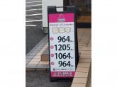 バーミヤン 城東野江店