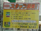 クリーニングショップ ニューN(エヌ) 江古田店