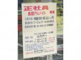 ワークショップトータル 高井田中店