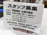 宮脇書店 札幌平岡店