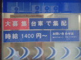 佐川急便 城西営業所 新宿1丁目SCII
