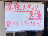 真琴 鳳店