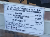 ラ・ムー東大阪店