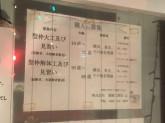 株式会社 眞崎工務店