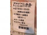 よっちゃん 京橋店