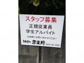 うなぎの京楽軒 駅前店