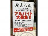 広島乃風 アパホテル広島駅前大橋店