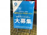 Mt.石井スポーツ 大阪本店