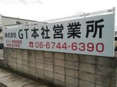 株式会社GT 本社営業所