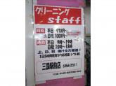 クリーニング ホワイト急便 三国駅前店