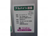 TENPAI 大津石山店