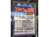 BOOKOFF(ブックオフ) 川崎長沢店