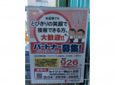 セイジョー 狭山ヶ丘店