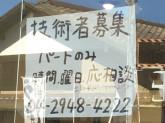 美容室 ジャック アンド ベティ 狭山ヶ丘店