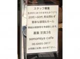 sonomiya cafe 本店