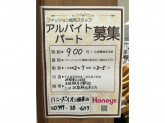 Honeys(ハニーズ) イオン洲本店