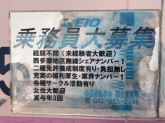 京王自動車株式会社 福生営業所