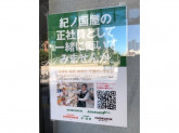 KINOKUNIYA entree(キノクニヤアントレ) 目白駅店