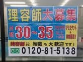 理容cut-A 十日町店
