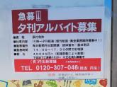 毎日新聞 摂津富田販売所 (有)丹生新聞舗