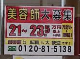 美容cut-A(カットエー)十日町店