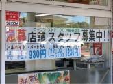 ローソンストア100 戸田笹目店