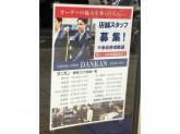 ダンカン 堂島店