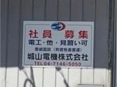 城山電機株式会社 第一事業所
