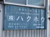 (株)ハクホウ 第一テクニカルセンター