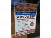 海鮮三崎港 高円寺店