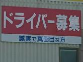 常南通運 株式会社 本社