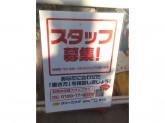 ポニークリーニング 南砂町駅店