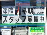 ファミリーマート 大同町店