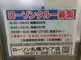 ローソン 札幌アピア店
