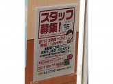 ポニークリーニング 東中野駅西口店