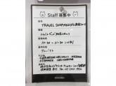 TRAVEL SHOP MILESTO(ミレスト) 新宿ミロード