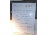 鉄板 cuisine Feu(キュイージーヌ フー)