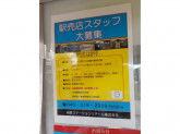 ステーション ist 横浜A店