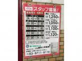 まいばすけっと 蒲田工学院通り店